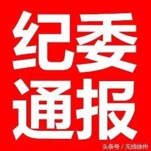【城事】白城两起!吉林省纪委公开曝光9起中央脱贫攻坚专项巡视移交督办典型问题