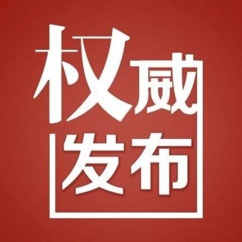 【城事】白城市人防办人防工程管理站站长张春莲被查