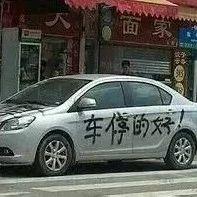 【城事】白城人都看看!这乱停车的下场有多严重,再教你一招制住不好好停车的司机们!!