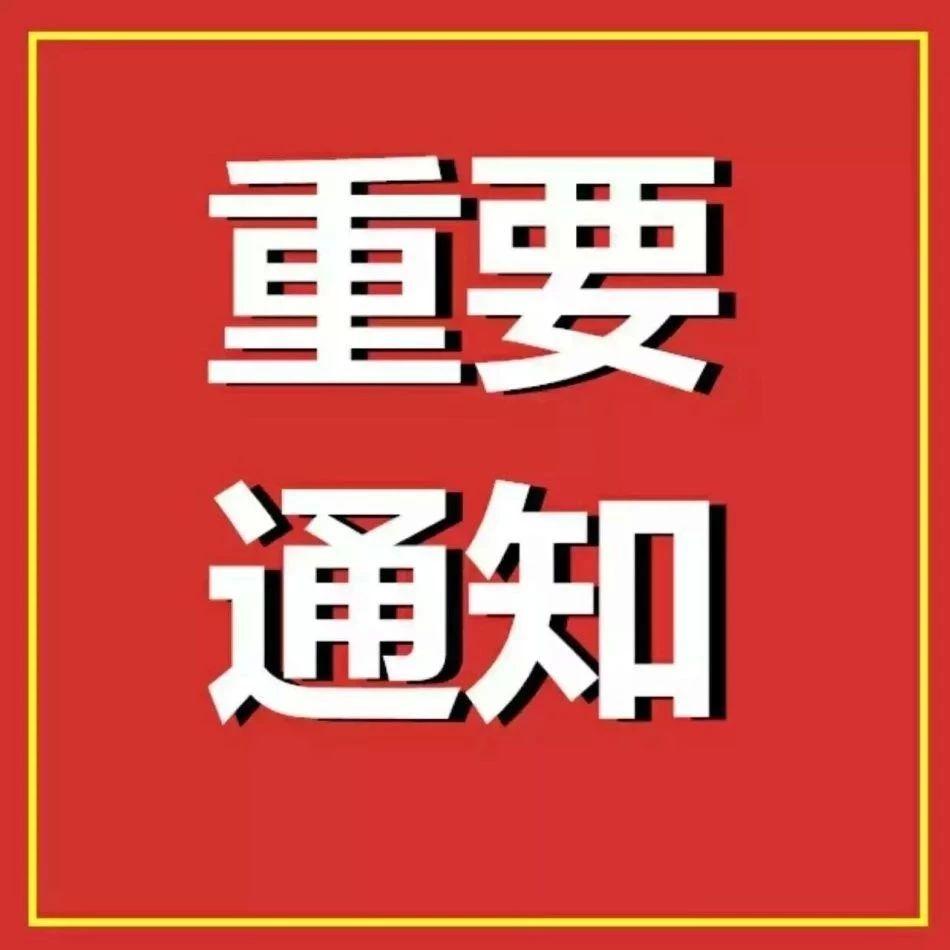 【城事】白城考生和家长注意啦!吉林省普通高中学业考试时间安排出炉!