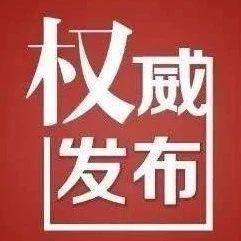 【城事】白城洮南市正式退出�困�h序列!今年吉林省已有6地退出