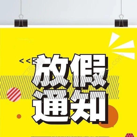 """【城事】最新消息!中秋国庆假期白城人""""能休16天"""",还有好消息速看!"""