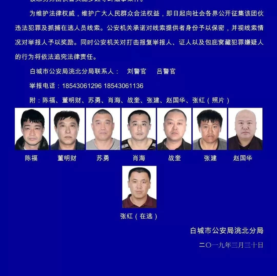 【城事】白城市公安局洮北分局关于检举揭发张建等人违法犯罪行为的通告