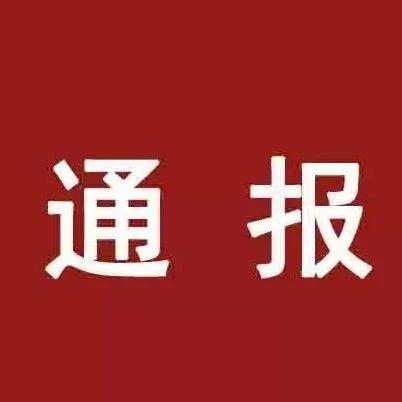 """【城事】违规操办婚丧喜庆等,澳门金沙城中心市纪委市监委通报5起""""四风""""问题典型案例"""