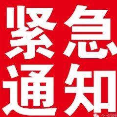 【城事】紧急通知!白城食药监洮北分局发布防控猪瘟宣传单,猪肉还能吃吗?