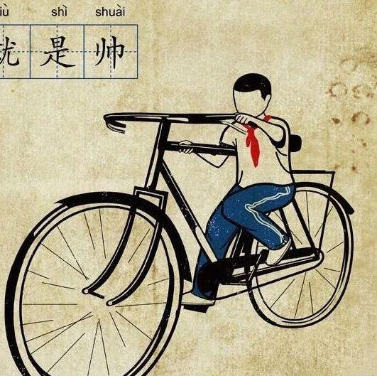 【城事】白城街�^一大哥�T自行�玩�s技,花式套路�人心�@���...