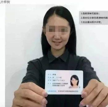 【提醒】紧急扩散!手持身份证拍过照片的白城人赶紧看,背后太坑了...