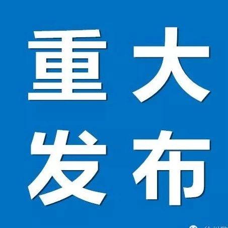 【城事】白城市洮北区扫黑办紧急提醒:遇到这12个人,请立即举报!