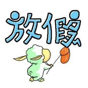 """【城事】重要通知!白城中小学寒假时间定了!有一周""""雪假"""""""