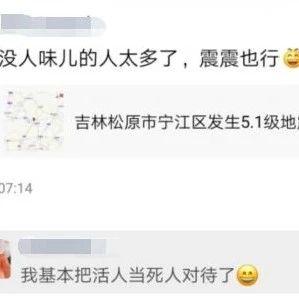 【城事】白城人速看!一女子在朋友圈散布地震不当言论被行政处罚!关于地震,听听专家怎么说?