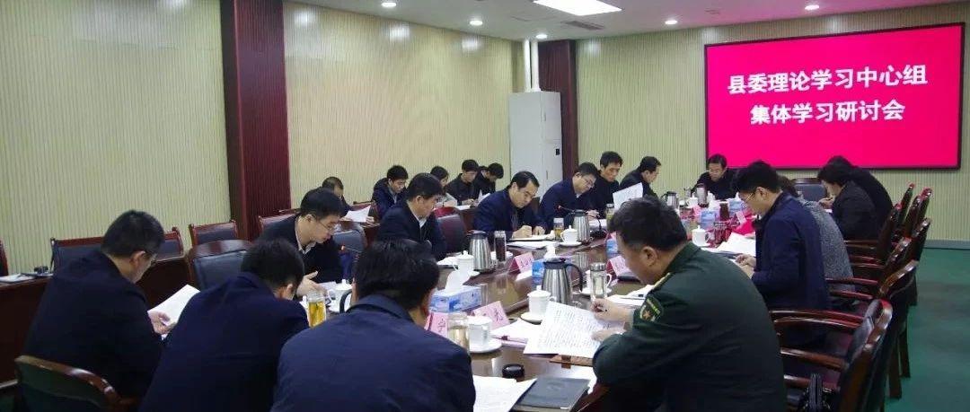 嘉祥县委理论学习中心组举行集体学习研讨会