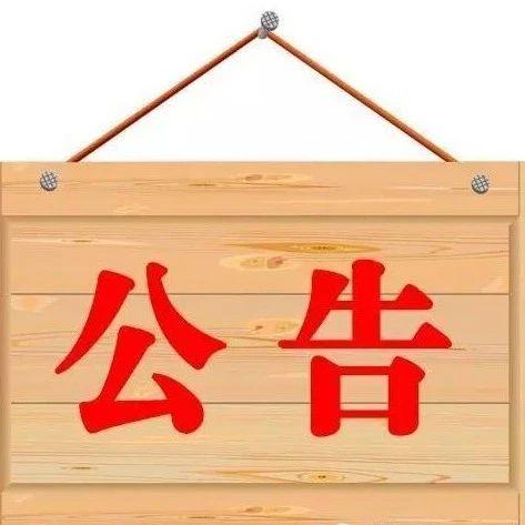 嘉祥县职业中等专业学校关于变更地址的公告