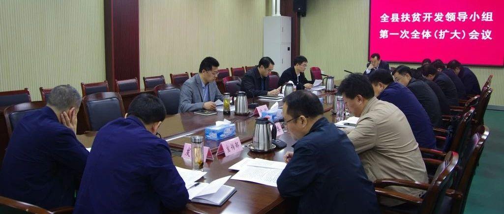 全县扶贫开发领导小组第一次全体(扩大)会议召开