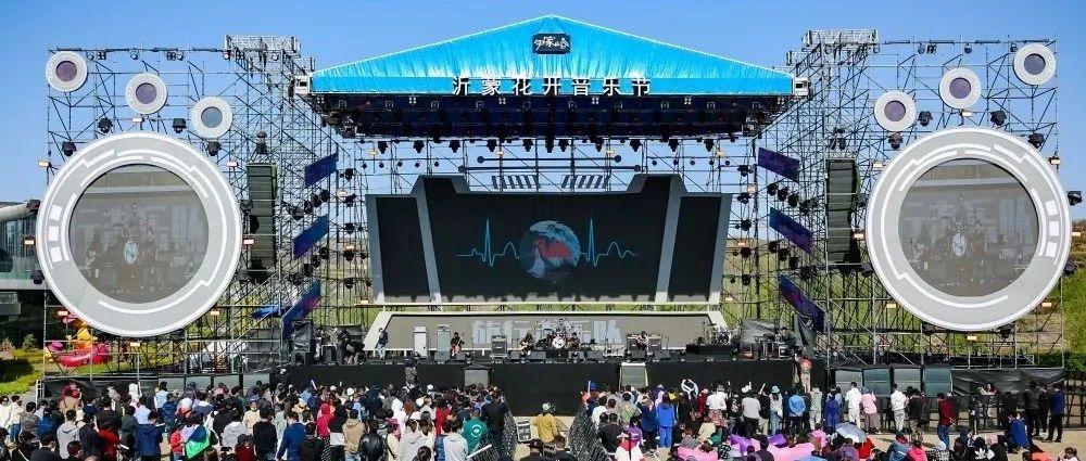 首届沂蒙花开音乐节正式开幕!