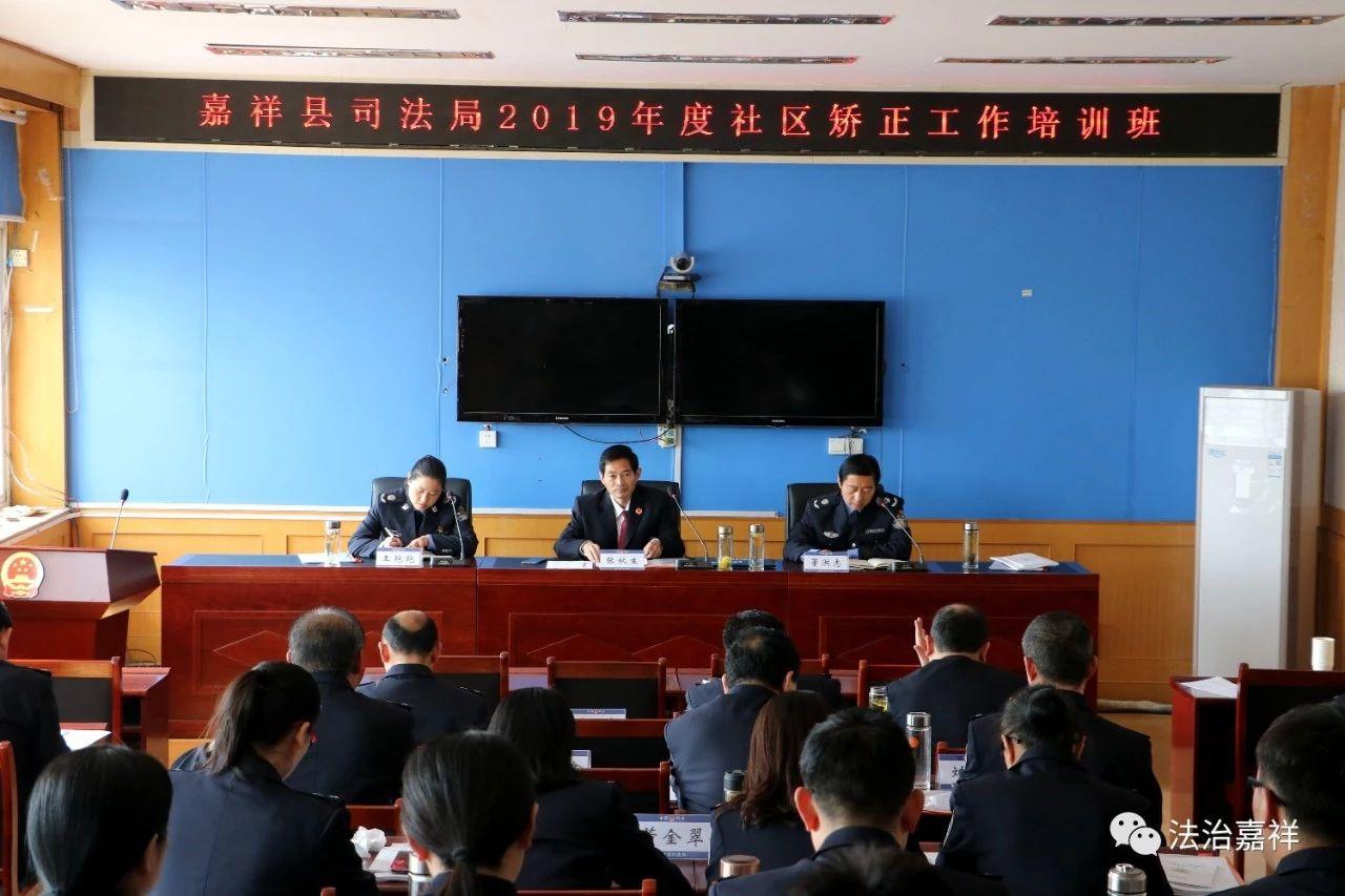 社区矫正:嘉祥县司法局举办2019年度社区矫正业务培训会