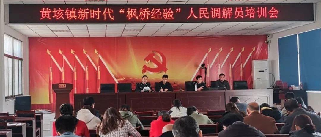 """枫桥经验:黄垓镇举办新时代""""枫桥经验""""人民调解员培训会"""