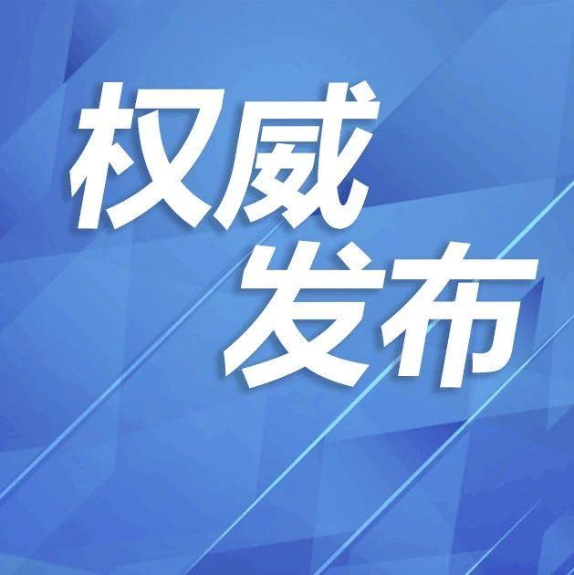 江安县农业农村局原党委委员、县畜牧水产中心原主任刘美华严重违纪违法被开除党籍和公职