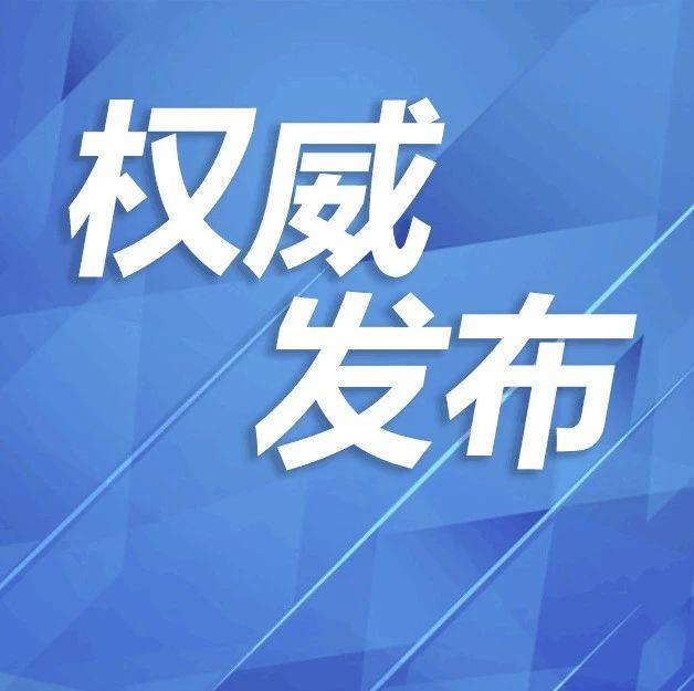 罗龙工业集中区投资开发有限责任公司原董事长赵晋秋严重违纪违法被开除党籍和公职