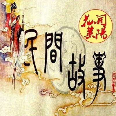 【最新注册送体验金网址民间故事】刘备占卜
