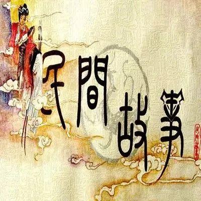 【最新注册送体验金网址民间故事】李司马除害
