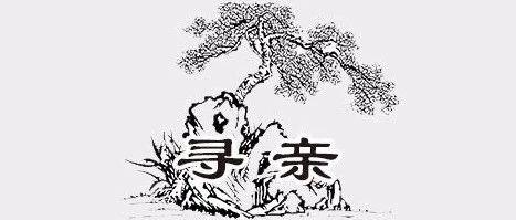 台湾花甲老人苦寻山东莱阳父亲:分别24年,爸爸你到底在哪里?