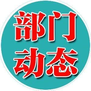 广饶县应急局配合市局开展大王镇重点执法检查行动