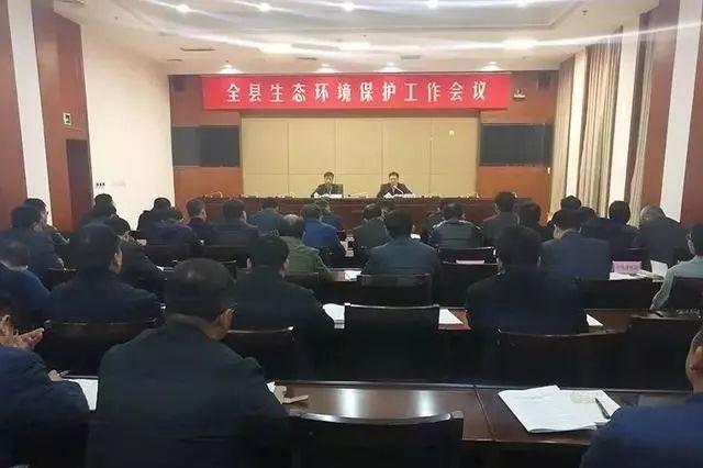 广饶县生态环境保护工作会议召开