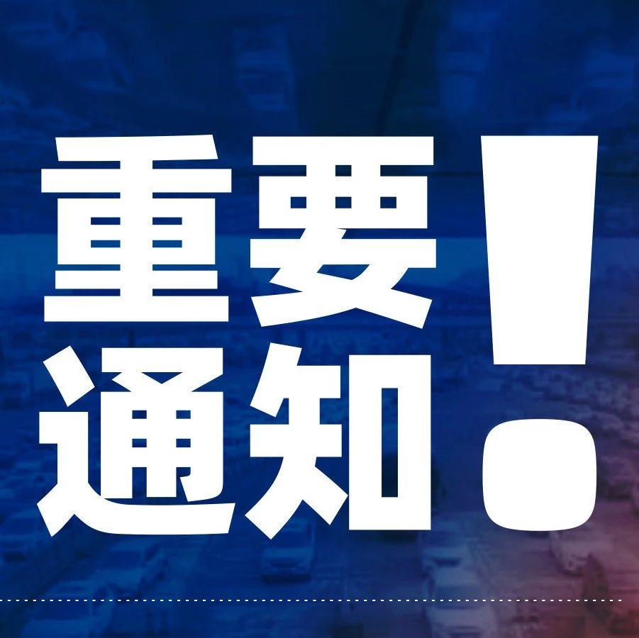 最新信息:17日零�r起至疫情防控�Y束,全��公路免收��v通行�M!