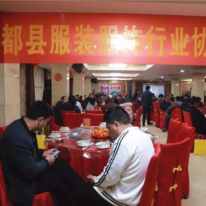 金沙平台县服装服饰行业协会2019年迎新春联谊会