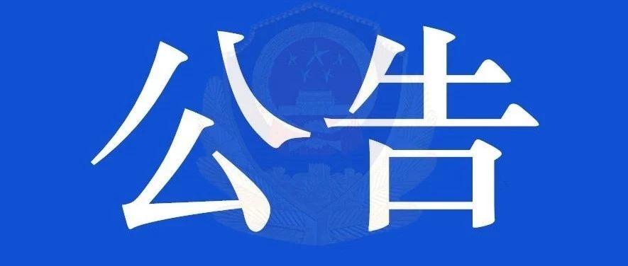 金寨县新建路面电子监控分布情况公告(2019年第一批次)