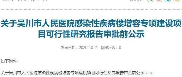 快讯!吴川市人民医院感染性疾病楼增容专项建设项目