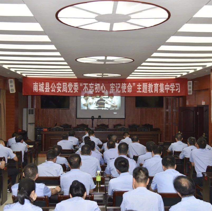 南城县公安局组织党员民警集中学习观看主题教育专题片