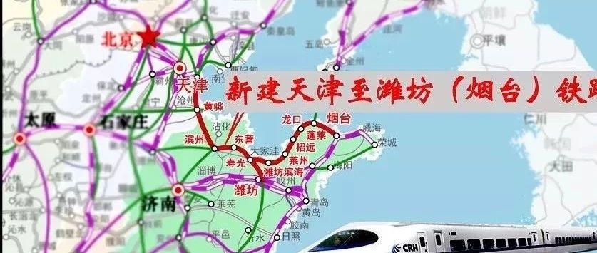新设车站滨海南站(大港)!这条将建高铁传来最新消息……