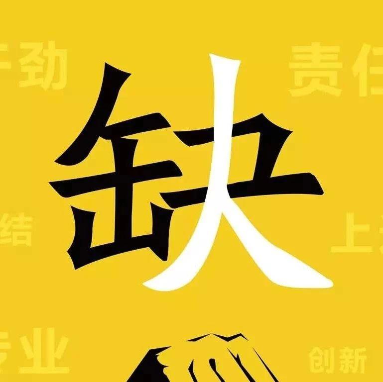 """�@些企�I高薪�\聘,福利待遇好,""""�""""等你��"""