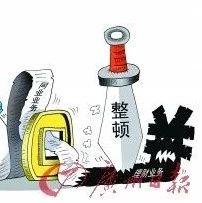 重拳出击!葡京游戏平台官网房地产市场整顿开始了!