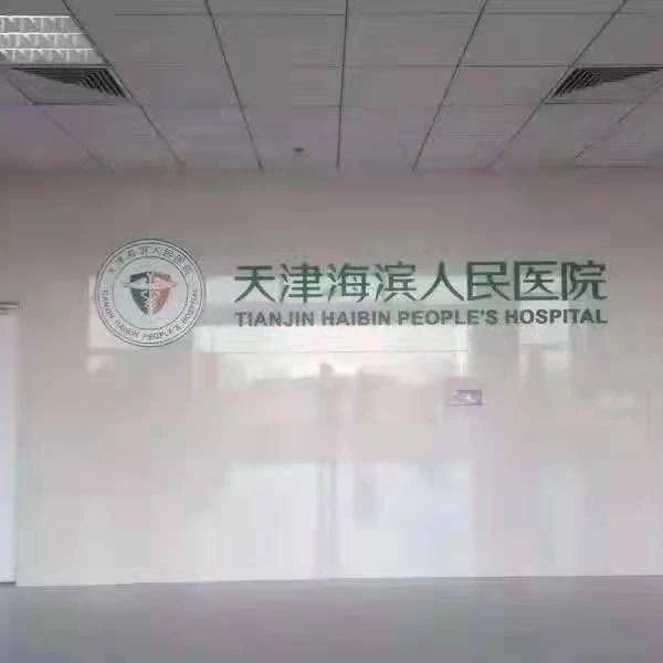 4月3日天津医科大学总医院眼科专家出诊通知