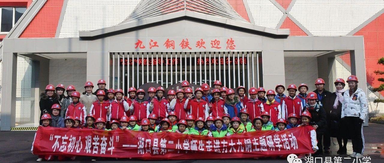 湖口二小:【党建+队建】探访现代森林钢厂感受最美长江生态岸线
