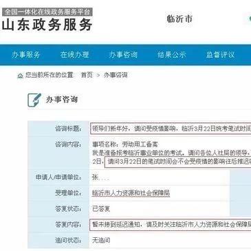 官方回复来了:临沂2020年综合类事业编3月22日考试会推迟吗?