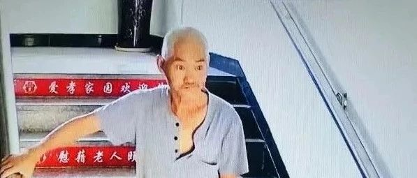 失联28小时,急寻!朱弄一73岁老人走失至今未归(内附救援视频)