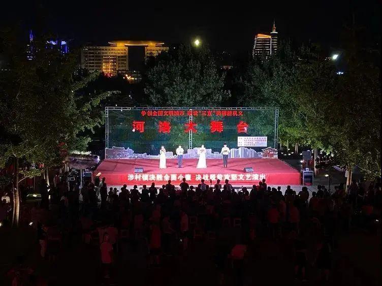 【文明城市】河洛大舞台涉村镇专场文艺晚会异彩纷呈!