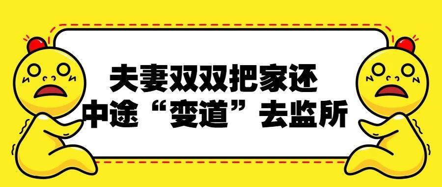 "�A江夫妻�p�p把家�中途""�道""去�O所"