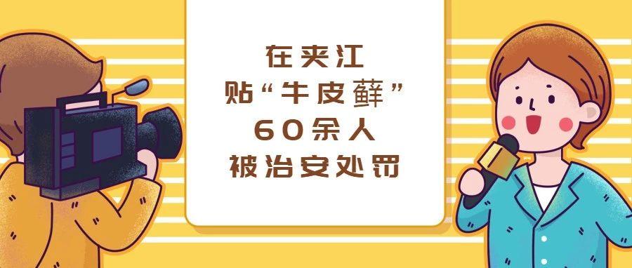 "【迎�c3�】在�A江�N""牛皮�\""60余人被治安��P"