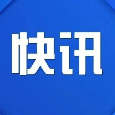 今日起,经广东口岸中转的旅客需集中隔离14天