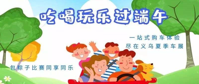 """""""新世纪金店""""莱阳义乌车展狂欢端午节,""""粽""""享好礼只等你"""