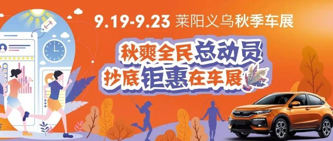 想买车?别着急啊,9月19日来义乌商城~让这个秋天精神百倍~
