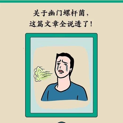 幽�T螺�U菌是胃癌先兆?必����?���<以趺凑f!