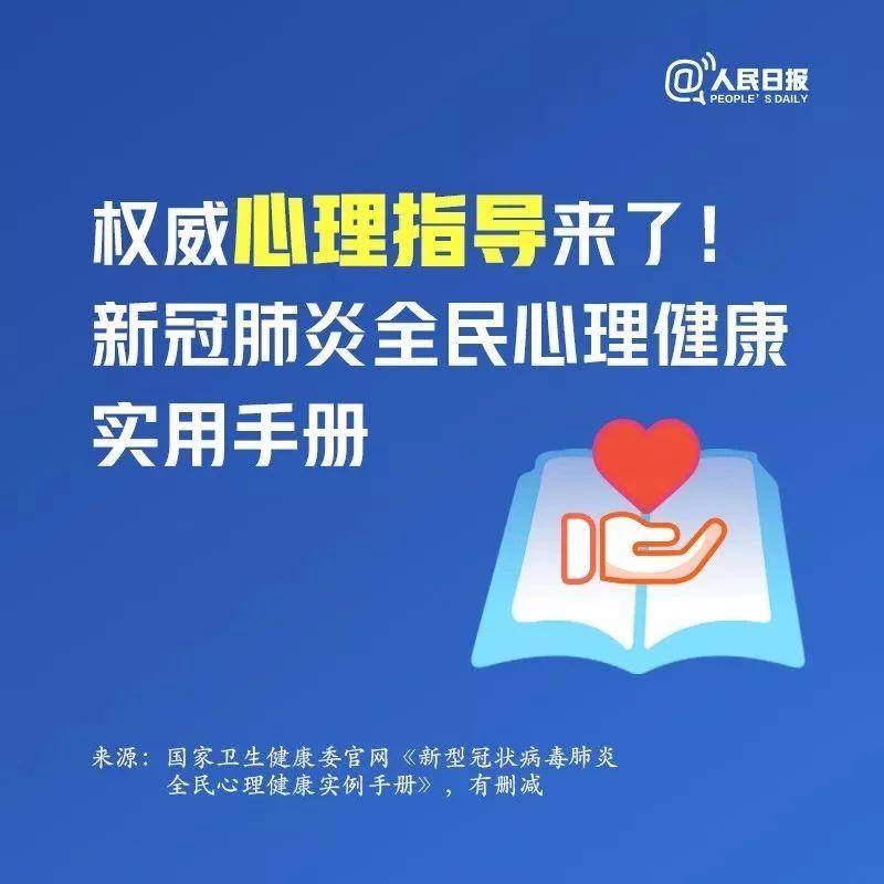 @修水人,心理指导来了!新冠肺炎全民心理健康实用手册!