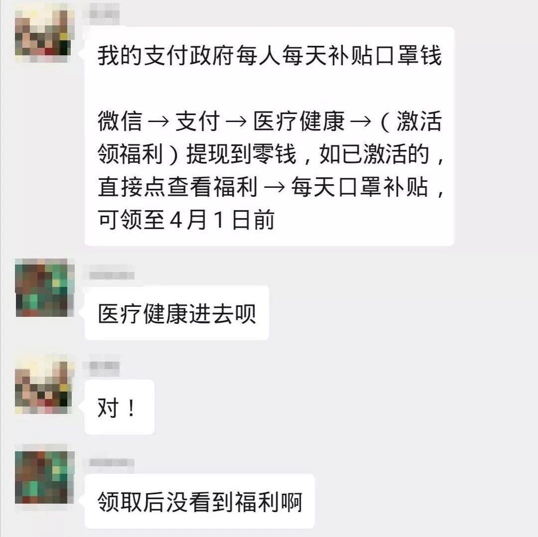 @崇州人,国家发口罩钱?每天都能领?真相在这……