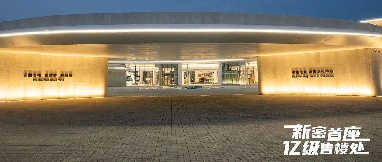 好去处!新密东惊现地标艺术文化中心,引来网友众打卡!