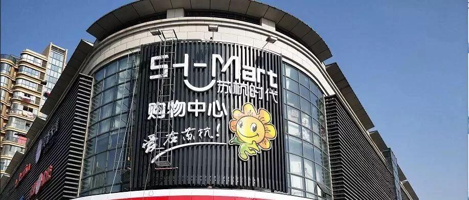 """""""苏杭超市""""即将开业,面积1.5万平米!"""